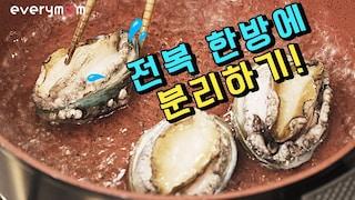 [ENG] 전복 한방에 분리하기! 전복 손질하기 How to handle abalone [에브리맘]