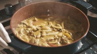 소고기 카레우동 진한 풍미 가득, 인생우동 만들기!  Korea Master Chef 박지영 [에브리맘]