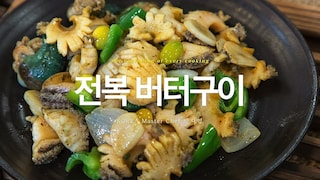 전복 버터구이 (간단한 전복요리)Korea Master Chef 박지영 [에브리맘]