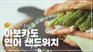 아보카도 연어 샌드위치, 아보카도 듬뿍 홈브런치 레시피Korea Master Chef 박지영 [에브리맘]