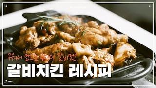 갈비치킨, 구워서 만드는 극한의 갈비맛!Korea Master Chef 박지영 [에브리맘]