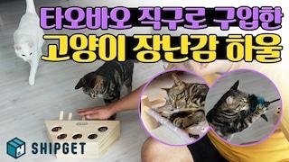 타오바오에서 고양이 장난감 구매하기! (쉽겟 다해줌)