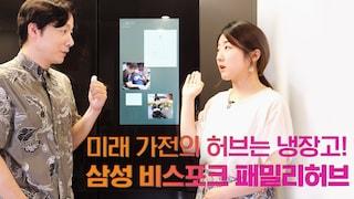 미래 가전의 허브는 냉장고! 삼성 비스포크 패밀리허브 (feat. 회장님)