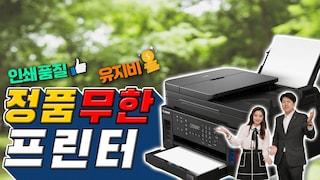 프린터 요즘 뭘 사야하나? 캐논 프린터 담당자에게 들어 보는 프린터 복합기 구매 가이드!