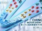 23회 청두 모터쇼 7월 24일 개막