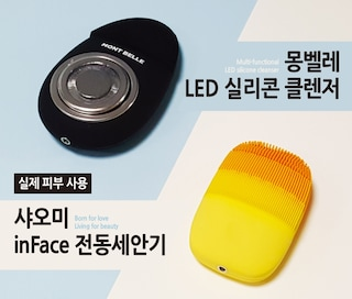 요즘 잘나가는 진동클렌저 2종 비교! 샤오미 인페이스 MS2000 VS 몽벨레 진동클렌저 [2부] 피부 테스트