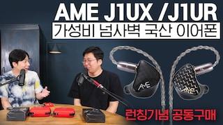 가성비 넘사벽 국산 이어폰 AME J1UR / J1UX (+런칭기념 공동구매)