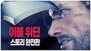 [완전판] 이블 위딘 스토리 한번에 몰아보기 (시리즈 총망라)