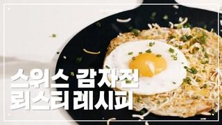 스위스 감자전 뢰스티, 감자채로 만드는 바삭한 감자요리Korea Master Chef 박지영 [에브리맘]