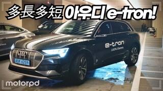 아우디의 첫 순수 전기차 etron, 주행 느낌은? (feat. 2열 한상기 기자님)
