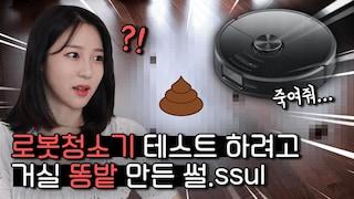 고사양 로봇청소기 테스트 하려고 거실 X밭 만든 썰.ssul 엄마의 반응은?ㅋㅋㅋㅋ