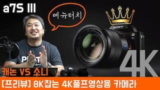 [프리뷰] 소니 a7S III 4K로 8K 넘어서는 풀프 영상의 최강자 등극하나