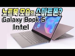 노트북 PC 모양을 한 13.3인치 스마트폰? 삼성 갤럭시북 S 인텔