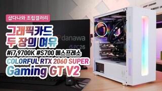 그래픽카드 두 장의 여유 - COLORFUL RTX 2060 SUPER Gaming GT V2
