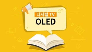 OLED TV의 OLED란? [용어설명]