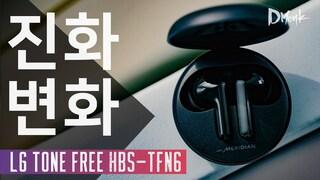 더 작아지고, 섬세해진 무선 이어폰, LG TONE Free HBSTFN6