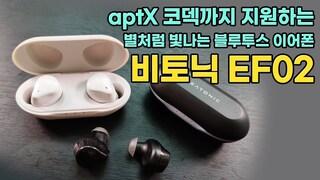 aptX 코덱 지원! 별처럼 빛나는 이어버드, 비토닉 EF02 블루투스 이어폰