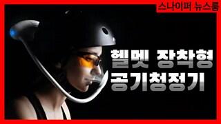 헬멧 장착형 공기청정기 'Iwind' [스나이퍼 뉴스룸]