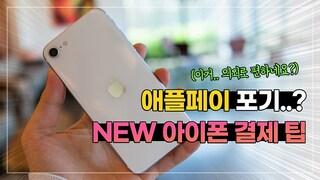애플페이.. 포기하고 이렇게 써 봤습니다 | 아이폰 결제 NEW 팁, 이건 쉽고 편하네요! (그치만 아직도..ㅠㅠ)