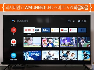 와사비망고 WM UN650 UHD 스마트TV AI 와글와글
