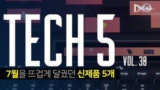 TECH 5 / 7월을 뜨겁게 달궜던 신제품 5개 '게임 체인저' : 2020.7 Vol.30