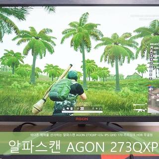 주사율 170Hz를 지원하는 게이밍 모니터, 알파스캔 AGON 273QXP 나노 IPS QHD 170 프리싱크 HDR 무결점