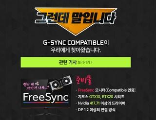G-Sync 호환! 비트엠 Newsync X28UHD IPS ZERO HDR 모니터 리뷰