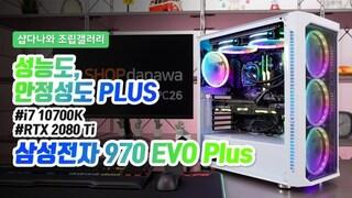 성능도, 안정성도 PLUS - 삼성전자 970 EVO Plus M.2 NVMe