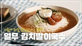 시원한 여름별미 열무 국수! 열무 김치말이국수 레시피Korea Master Chef 박지영 [에브리맘]