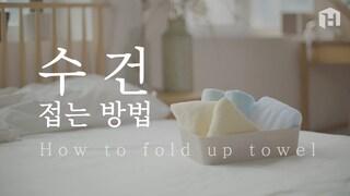 [Slow Tip] 욕실 분위기가 달라지는 수건 접는 방법 3가지 Three ways to fold a towel