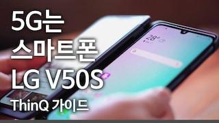 5G는 스마트폰II, LG V50S ThinQ 가이드 [4K]