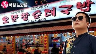 타지역에서 더 유명한 5000원. 오문창순대국밥 국상무#3