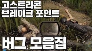 고스트리콘 브레이크 포인트 버그 모음집.mp4