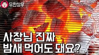 용광로 불에 구워 먹는 집 소고기 무한리필 무한상무#3
