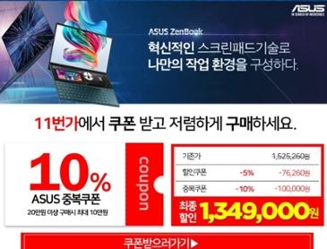 ★☆11번가10%할인 초저렴초특가 ASUS 젠북 UX534FAC-A9103T★☆ 인텔 10세대 i7/NVMe1TB/W10/스크린패드2.0