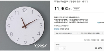 무아스 플랫우드 나뭇가지 벽시계 11,900원+무배!