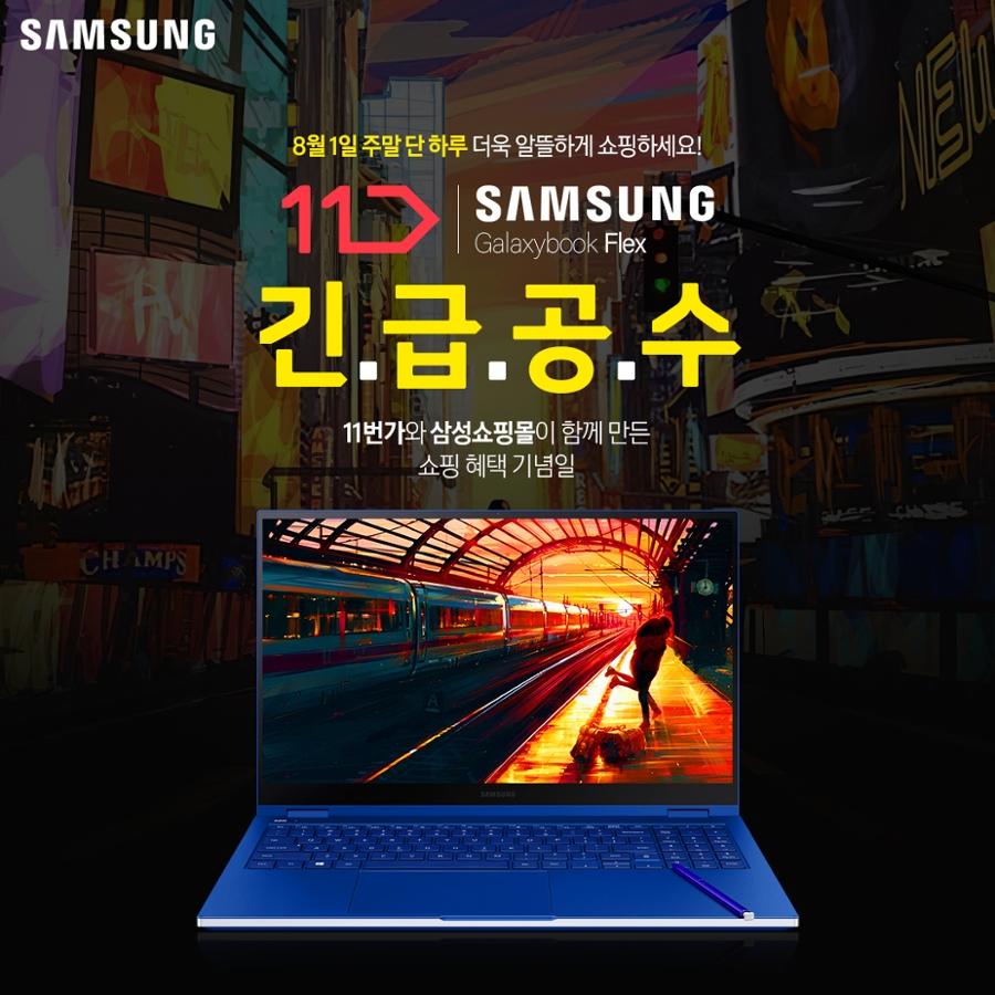 [11번가 긴급공수] 대학생추천노트북 삼성전자 갤럭시북 플렉스 NT930QCT-A38A 토요일 단하루 124만원대 구매찬스!