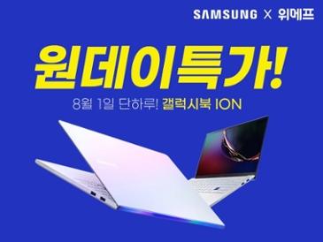 [8월 1일 단 하루만 25만원 추가 할인]삼성 갤럭시북 이온 NT950XCR-G58A 위메프 원데이특가 진행