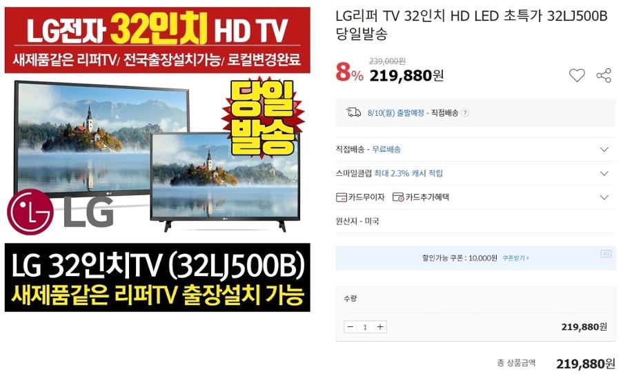 [30%할인] LG리퍼 32인치 HD LED TV 초특가 21만원대 (32LJ500B)