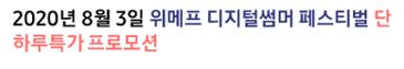 [위메프 하루특가] 엔씨디지텍 삼성노트북 갤럭시북 플렉스 알파 NT750QCR-A38A 디지털썸머 페스티벌 출전!
