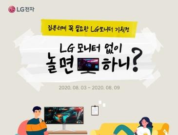 LG 27UL550 네이버 '놀면뭐하니 기획전' 소식 (27인치4K모니터)