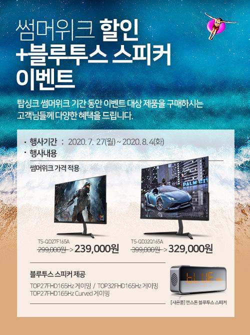 탑싱크 썸머위크 할인이벤트 + 블루투스 스피커 증정!!