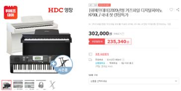 [위메프] 영창커즈와일 2020년 신상 디지털피아노 KP90L
