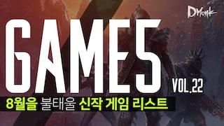 GAME 5 / 8월을 불태워 줄 따끈한 신작 게임들 '업그레이드' 2020.7 Vol.22