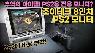 추억의 아이템! PS2에 바로 부착하는 모니터?! 조이테크 8인치 PS2 모니터!