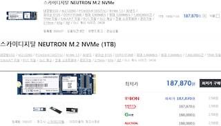 '스카이디지탈 NEUTRON M.2 NVMe' SSD 출시