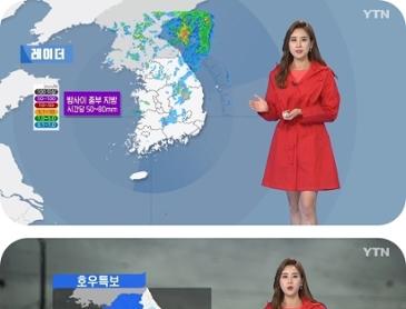 날씨 서울·경기·영서, 내일 오전까지 시간당 50~80mm 호우