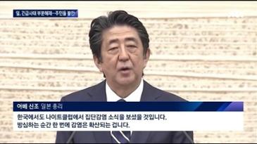 """""""코로나19 방심하는 순간 한국처럼 된다"""""""