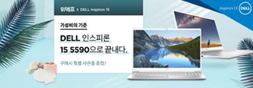 [위메프 디지털위크 초특가]DELL 인스피론15 5590 특가 진행중