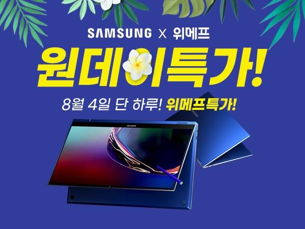 [8월 4일 단 하루만 33만원 추가 할인]삼성 갤럭시북 플렉스 NT930QCG-K716A 위메프 원데이특가 진행
